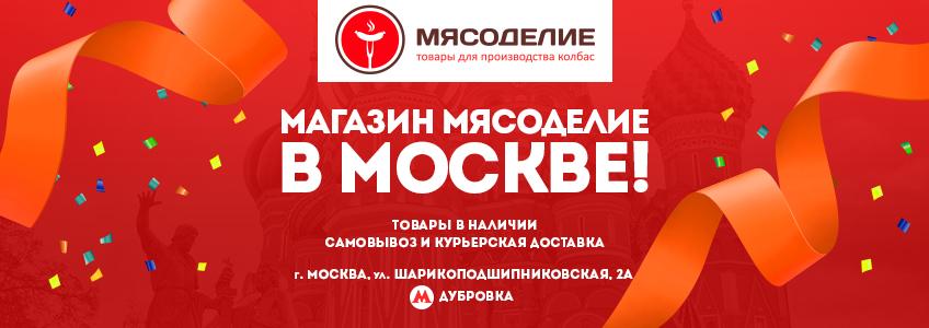 Мясоделие в Москве